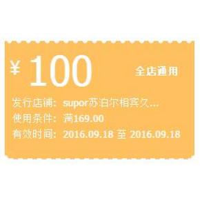 优惠券# 天猫 苏泊尔相宾久专卖店 满169-100券 速度领取!