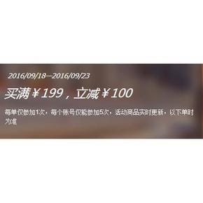 促销活动# 1号店 美妆个护 满199减100