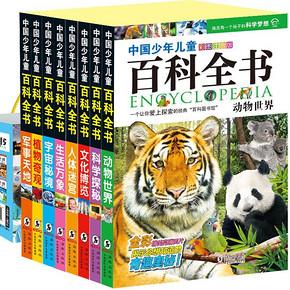 中国少年儿童百科全书 共8册 拍下16.8元包邮