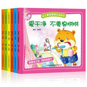 婴幼儿素质管理互动绘本 共6册 拍下15元包邮
