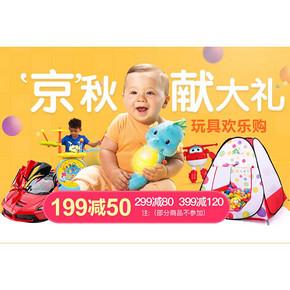 优惠券# 京东 玩具欢乐购 满199-50/满299-80券等!