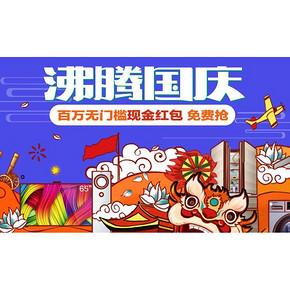 促销活动# 京东 沸腾国庆 家电促销 0元预约/12期免息券0点抢
