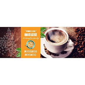 9月的咖啡,我们承包了# 京东满168-68元/99-30
