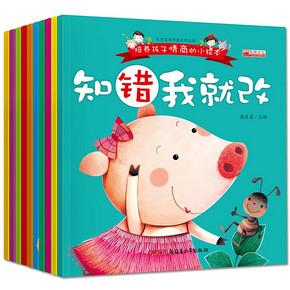 儿童绘本早教故事书 10册 拍下8.9元包邮