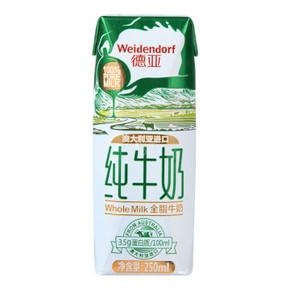 Weidendorf 德亚 全脂纯牛奶250ml 1元