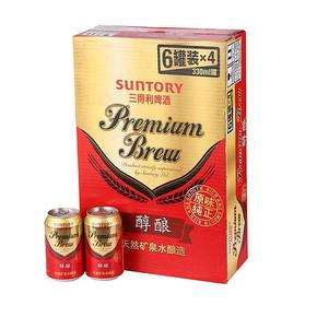 三得利 醇酿啤酒 9.5度 330ml*24*2件 108元包邮(2件5折)