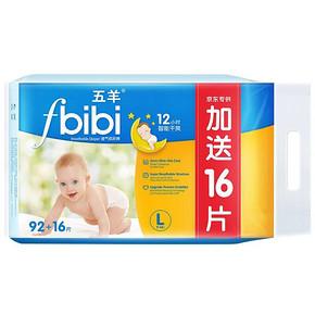 五羊 fbibi智能干爽婴儿纸尿裤大号 L108片 折69元(138元选2件)