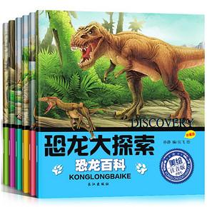 恐龙百科全书 注音版 全6册 拍下9.9元包邮