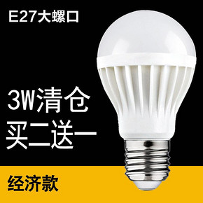 环鑫 led灯泡 e27螺口 1元包邮