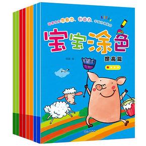 《2-6岁宝宝涂色本》全套8册 9.9元包邮