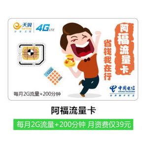 天津电信 4G套餐号卡 手机卡电话卡 1元