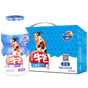 宜养 发酵型乳酸菌饮品 牛牛原味 100ml*24瓶 19.9元