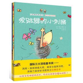 《卡罗琳经典绘本/爱与成长系列》 11.5元