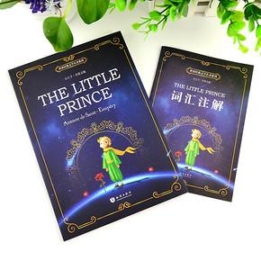 《小王子》彩色全英文版 赠《词汇注解》 4.9元包邮(9.9-5券)
