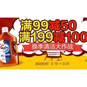 促销活动# 威露士9月清洁大作战 满99-50元/满199-100元