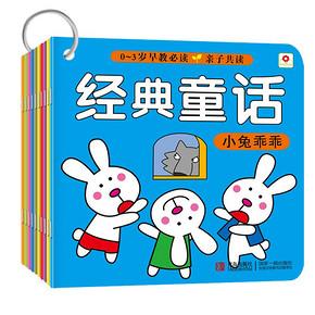 小红花 早教必读经典童话 全十册 拍下9.9元包邮