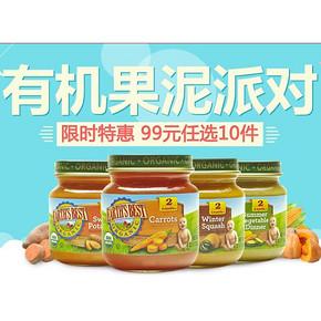 促销或# 京东全球购 有机果泥派对 99元选10件!