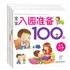 宝宝入园准备100图 早教书 全套4册 券后9.9元包邮