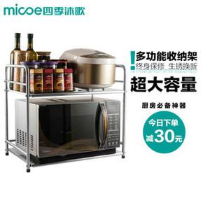 四季沐歌 不锈钢厨房置物架 单层53cm 39元包邮(69-30券)