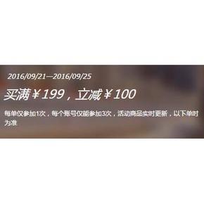 促销活动# 1号店 冲饮咖啡 满199减100元