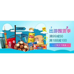 促销活动# 天猫超市 零食专场 满99减50/满199减100