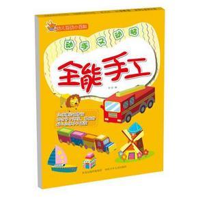 幼儿互动小百科  全能手工书 5.3元