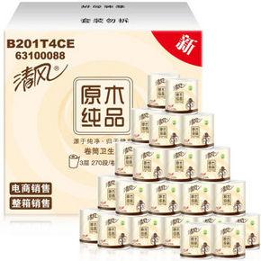 清风 原木纯品 3层270段卫生纸 27卷 40元