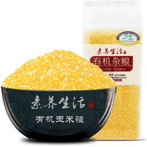 素养生活  五谷杂粮 有机玉米碴 500g 折5.4元(5件5折)