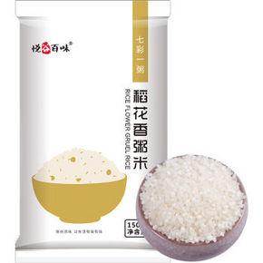 悦谷百味 杂粮粥米系列 稻花香粥米 150g 2.9元