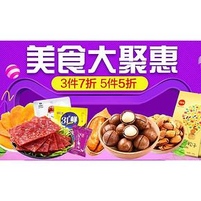 促销活动# 天猫超市 美食大聚惠  满3件7折/满5件5折