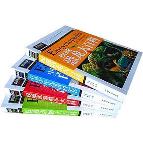 中国少年儿童百科全书 4册装 拍下18元包邮