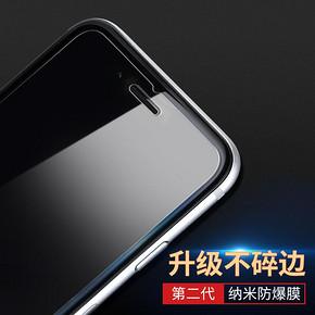 蝌蚪电子 iPhone7 手机钢化膜 2.9元包邮