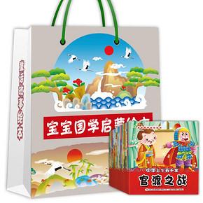 宝宝国学启蒙绘本 20册 8.5元包邮