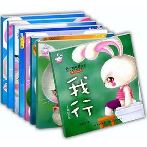 巧巧兔省心妈妈乖宝贝系列 幼儿行为习惯培养绘本 共8册 拍下19.8元包邮