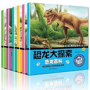 儿童恐龙大百科全书 6册 拍下9元包邮