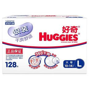 好奇 银装 纸尿裤 L128片 128元包邮(129-1)