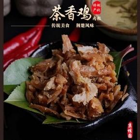 京桂圆 正宗特产茶香鸡 香辣味 60g 8.9元包邮