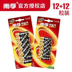 南孚电池 5号12节+7号12节碱性电池 券后32.9元包邮
