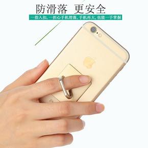 森讯 手机通用粘贴指环支架 1.7元包邮