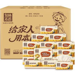 泉林本色  母婴可用抽纸 200抽*15包软抽 49.9元