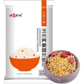 悦谷百味 杂粮粥米系列  150g 1.9元