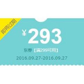 神券来袭# 京东 百万件美妆付邮派发 299减293元神券 手慢无!