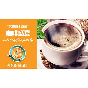 促销活动# 京东 咖啡盛宴 领券满168减68元/满99减30元