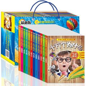 十万个为什么 幼儿版 全12册 拍下19.8元包邮