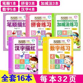 儿童学前汉字拼音数字描红本 全套16本 拍下8.5元包邮
