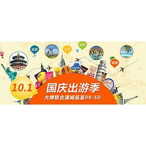 国庆出游季# 京东 进口零食联合大促 满99减50元
