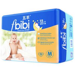 五羊 fbibi智能干爽婴儿纸尿裤 M26片 折16.5元(99选6件)