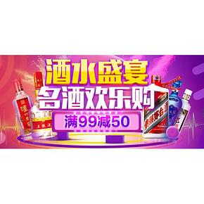 名酒欢乐购# 天猫超市 酒水盛宴 满99减50