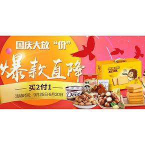 国庆大放价# 苏宁 零食大促 买2付1
