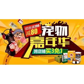 优惠券# 京东 宠物嘉年华 满199-80券/买3免1